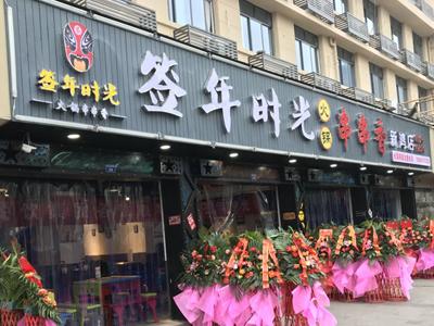 热烈祝贺:签年时光 —成都新鸿店隆重开业